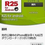 R25をAndroid端末で読める「R25 for android」