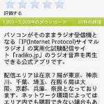 Radikoのandroid版公式アプリがリリース