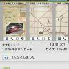 世界各国の鉄道マニアにオススメホームアプリ「Railway Story Home App」