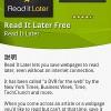 『あとで読む』機能が利用できる「Read It Later」の無料版が登場