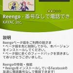 Facebookの友達に電話番号なしで電話できる「Reengo」