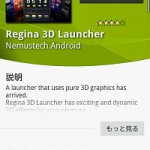 3Dエフェクトが格好いいホームアプリ「Regina 3D Launcher」