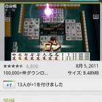 本格派、無料麻雀ゲーム「麻雀 雷神 -Rising-」
