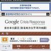 NTTドコモ スマートフォン向けに「災害用伝言板」を提供開始