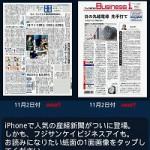産経新聞、ビジネスアイが無料で読める公式アプリ「産経新聞」