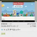 「Google Santa Tracker」で今年もサンタを追いかけよう