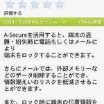 「A-Secure」で端末紛失時のロック・データ消去や位置情報取得!