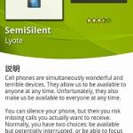 出たい人の電話だけ着信音を鳴らす「SemiSilent」