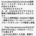 「ServersMan」でXPERIAをサーバーに