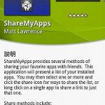 Android端末の機種変更時に役立つ「ShareMyApps」