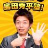 「島田秀平塾!恋愛・結婚コース」で手相マスターになろうぜ