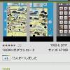 懐かしの名作ゲームをAndroidで楽しめる新幹線ゲームⅡ