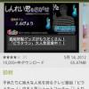 ピラメキーノの人気コーナー「しんれい君をさがせ」がAndroidアプリで登場!
