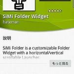 アプリや連絡先が管理できるフォルダ型ウィジェット「SiMi Folder Widget」