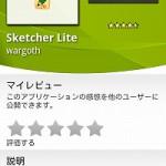 Androidで画伯になれる「Sketcher Lite」
