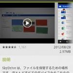 Microsoftの無料ストレージサービス「SkyDrive」の公式アプリがリリース
