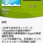 禁断のアプリ「Skype」がXperiaでも使えるよ