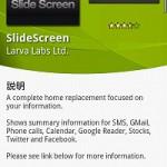 硬骨の機能美ホーム「SlideScreen」