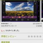 Xperiaシリーズのスモールアプリ機能に対応した動画プレイヤー「VideoMall for All Small App」