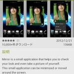 ちょっとしたメイク直しに便利なスモールアプリ「Mirror Small Application」