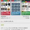 iPhoneで人気のニュースリーダーアプリ「SmartNews」のAndroid版が配信開始