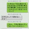 SMS(ショートメッセージサービス)が7月13日より別キャリアでも送受信可能に