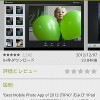 Googleが超高機能画像加工アプリ「Snapseed」のAndroid版をリリース!