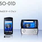 NTTドコモ、「Xperia PLAY SO-01D」を2011年10月26日に発売開始。予約は22日から
