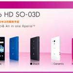 【更新】「Xperia acro HD SO-03D」の発売は3月15日を予定。auのIS12Sは3月10日より発売。
