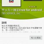 ねらえ!知識の得点王「サッカー検定Free for android」