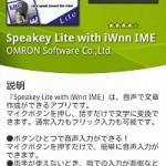 NTTドコモ謹製の音声認識機能付き文字入力アプリ「Speakey Lite with iWnn IME」