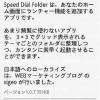 Operaの機能をそのままに「Speed Dial Folder」