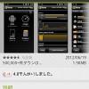 ノートンが提供する端末管理&タスクキラーアプリ「Mobile Utilities & Task Killer」