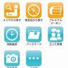 「食べログ」の公式アプリがリリース!