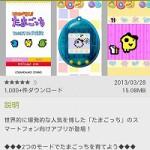 【有料】Android版たまごっちがリリース。懐かしの「トイモード」とタッチパネルで遊べる「スマホモード」を搭載