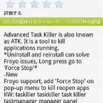 ドロイド君をステータスバーに常駐させるタスク管理アプリ「Advanced Task Killer」