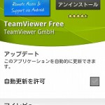PCをXperiaから遠隔操作できる「TeamViewer Free」