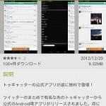 「Togetter(トゥギャッター) 」の公式アプリがリリース!