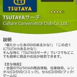 観たいDVDの在庫を「TSUTAYAサーチ」でチェック