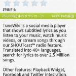 音楽やYOUTUBEが歌詞付きで楽しめる「TuneWiki」