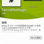 TwiccaからGoogle+に投稿できるプラグイン「TwiccaPlusPlugin」