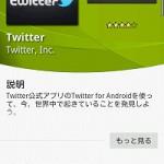 プッシュ通知やマルチアカウントに対応した公式アプリ「Twitter for Android」