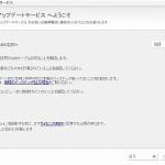 Xperiaのバージョンアップ(2010年6月10日版)をしてみたよ