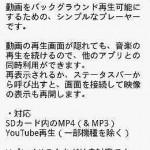 動画のバックグラウンド再生ができる「Uz Media Player (Beta)」