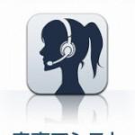 Yahooも音声アシスタントアプリ「音声アシスト」をリリース