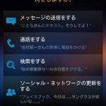 日本語でSiri(っぽいの)が楽しめる音声アシスタントアプリ「Vlingo」