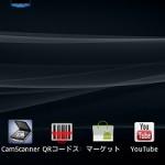 アイコンが素敵なWiFiテザリングのON/OFF用ウィジェット「WifiTether」