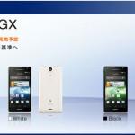 NTTドコモがXperia GX(SO-04D)の発売日を8月に変更。SXと同時期発売?