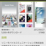 Xperiaの情報を中心とした電子書籍Viewerアプリ「Xperia™ Press」