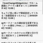 Xperia非公式マニュアル for スマートフォン(β版)